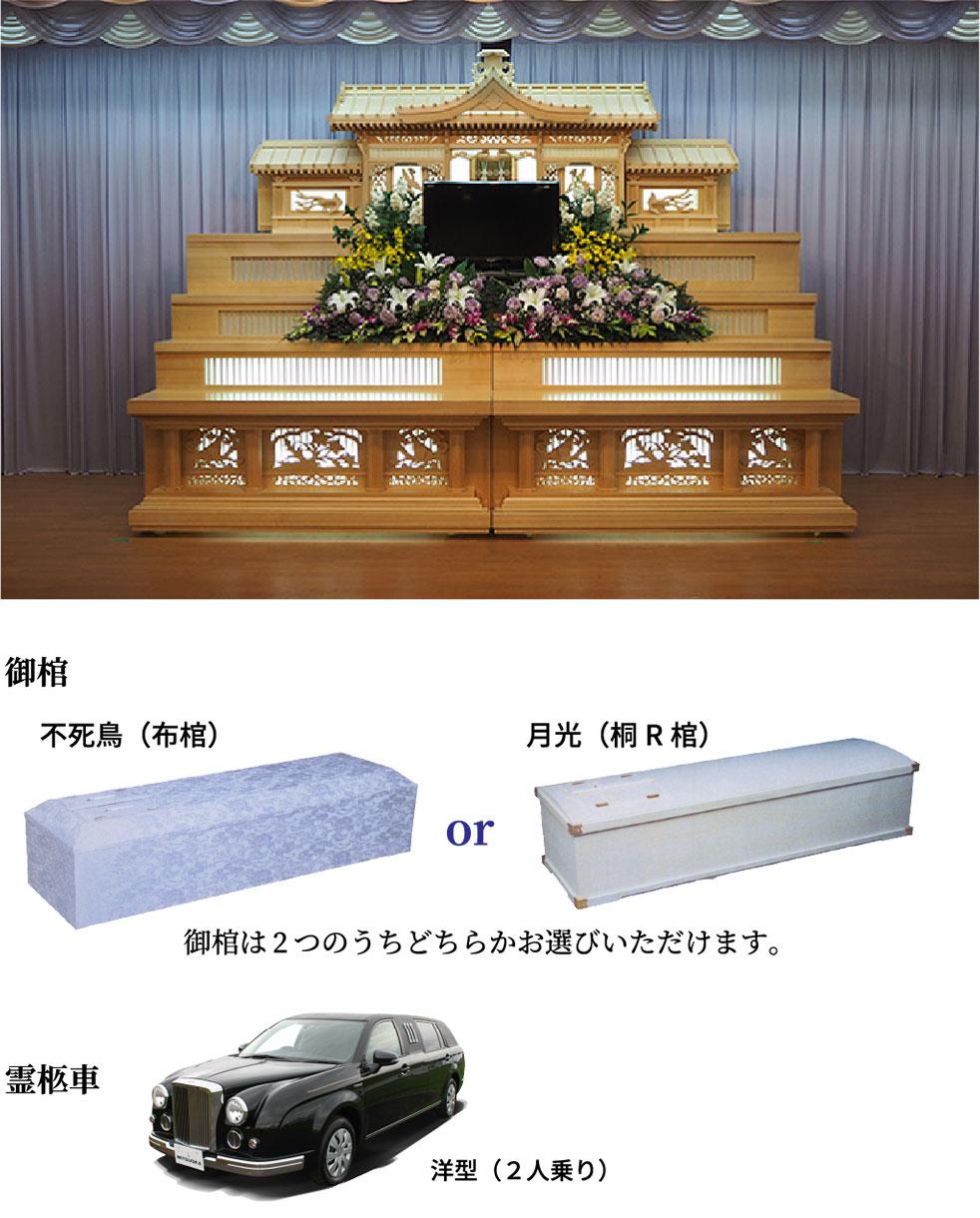 家族葬スタンダードプラン一例