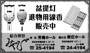お盆の御供え用提灯・ローソク・お線香販売中!